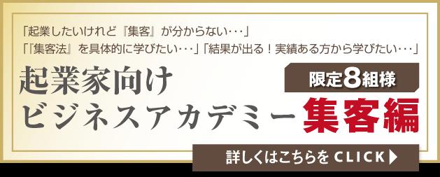 起業家向けビジネスアカデミー【集客編】